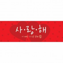 현수막 로포즈배너-사랑해(대)