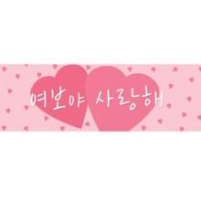 현수막 결혼기념일 배너-여보야 사랑해(대)