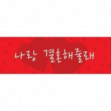 현수막 프로포즈배너-나랑 결혼해줄래(대)
