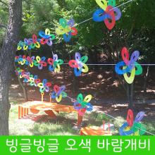 오색바람개비10m 스카이바람개비 주유소바람개비 홍보용바람개비