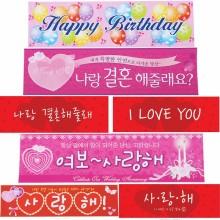 프러포즈 생일 현수막 플랜카드 이벤트 프로포즈용품