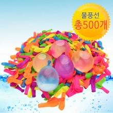 물풍선(500입)