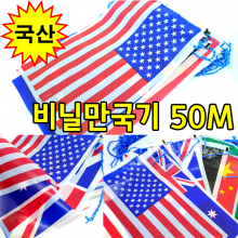 국산 비닐만국기(50M) 나라만국기 운동회만국기 행사용만국기