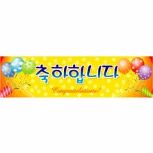 메세지현수막(축하)