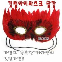 깃털아이마스크(빨강)