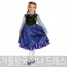 안나 디럭스 드레스 디즈니 프로즌 겨울왕국 공주의상