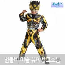 범블비 머슬 유아용 코스튬 트랜스포머4 선물 의상