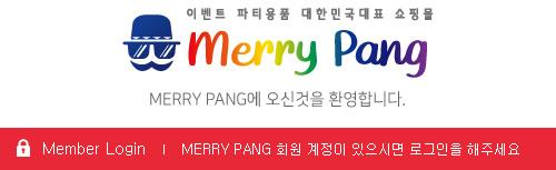 Merry PANG 회원 계정이 있으시면 로그인을 해주세요